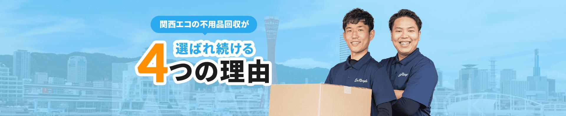 関西エコの不用品回収が選ばれ続ける4つの理由